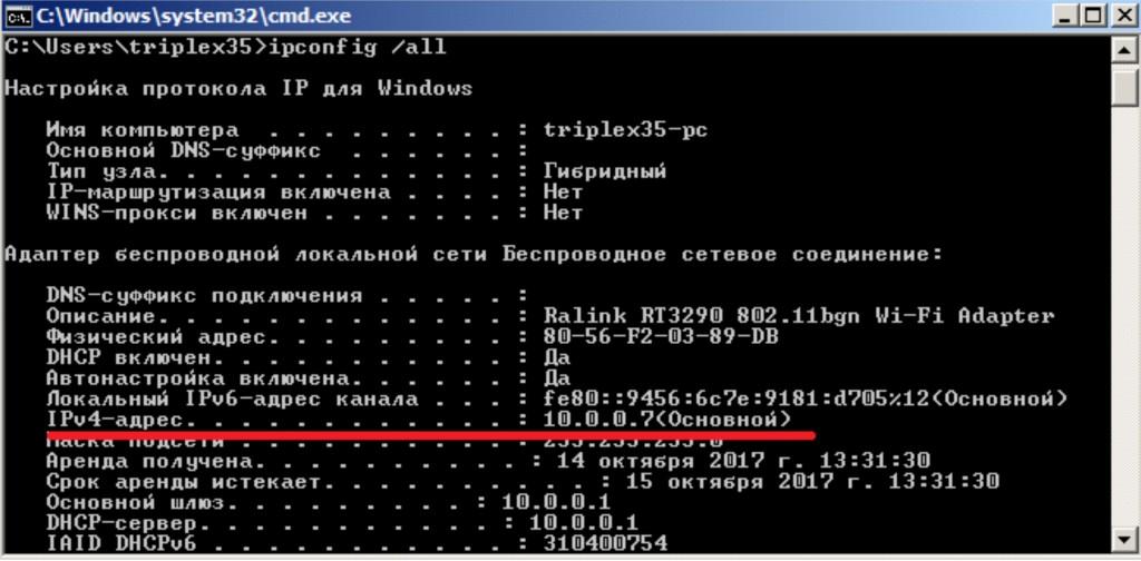 Информация уже знакомого параметра Адрес IPv4