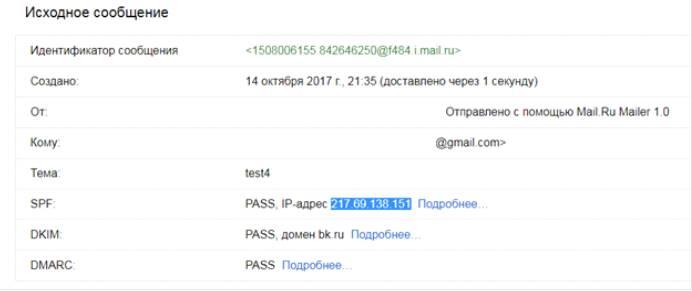 Проблемы определения адреса по IP через e-mail