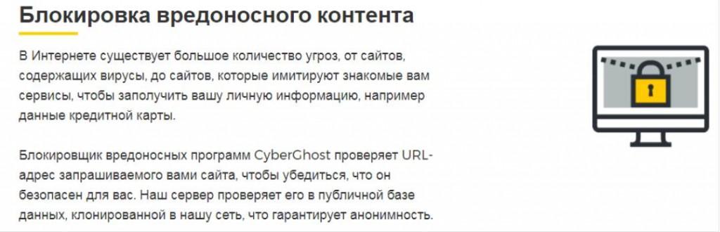 Преимущества VPN Cyber Ghost