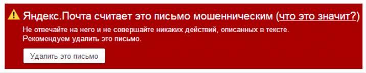 Безопасность Яндекс.Почты