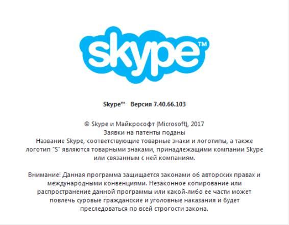 Версия skype для определения ip