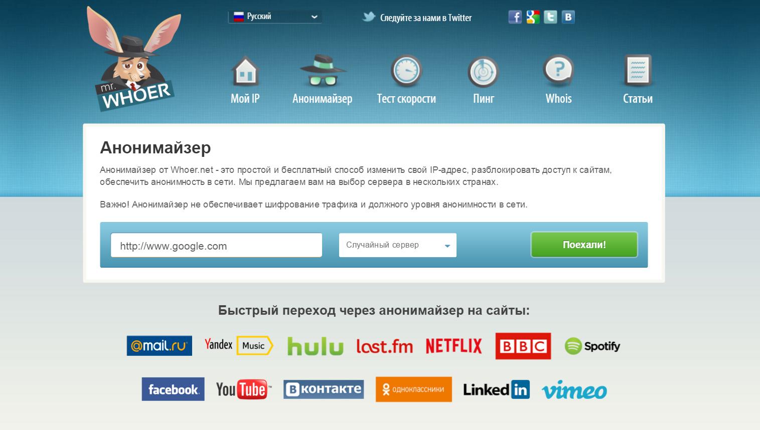 разблокировать заблокированные сайты