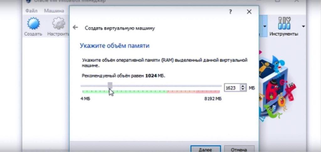 Далее необходимо выделить под виртуальную машину нужное количество оперативной памяти.