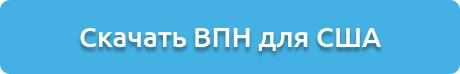 button_vpn_usa-2