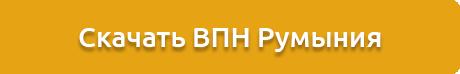 ВПН Румыния