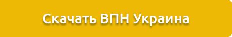 преимущества ВПН Украина