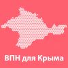 Лучший VPN для Крыма