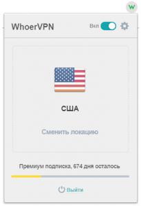 ВПН для Браузера Крым