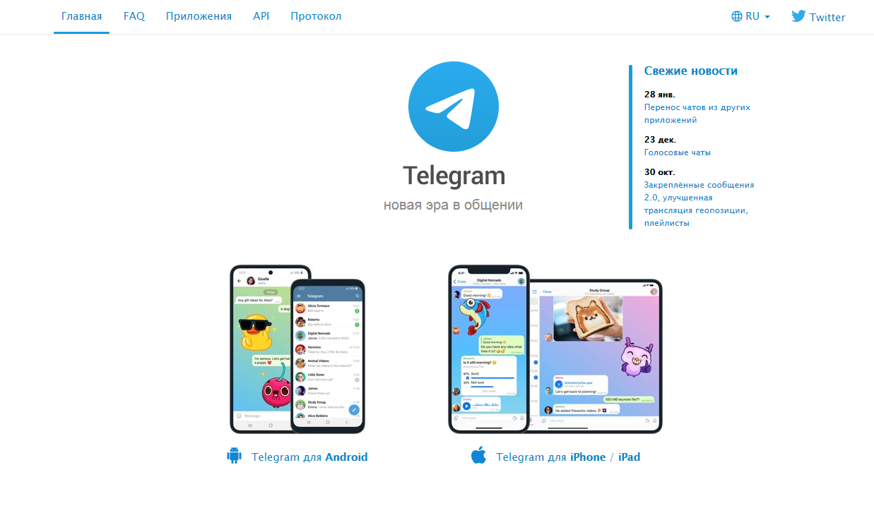 мессенджер telegram
